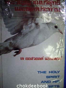 พระวิญญาณบริสุทธิ์และของประทาน THE  HOLY SPIRIT AND GIFTS