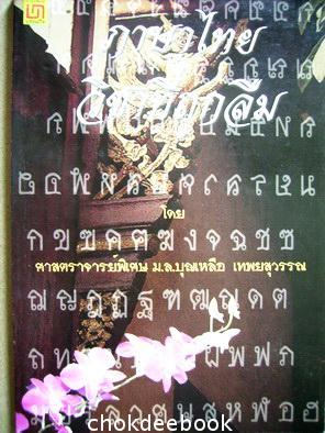 ภาษาไทยวิชาที่ถูกลืม