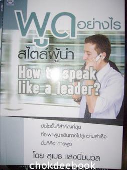 พูดอย่างไรสไตล์ ผู้นำ HOW TO SPEAK LIKE A LEADER