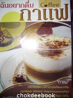 ฉันอยากดื่มกาแฟ