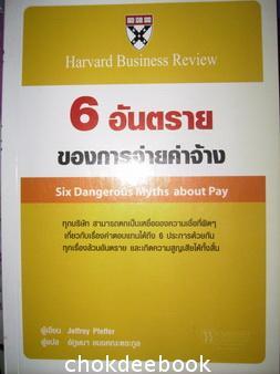 6 อันตรายของการจ่ายค่าจ้าง SIX DANGEROUS MYTHS ABUT PAY