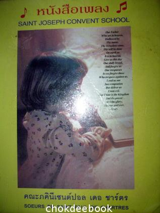 หนังสือเพลง saint joseph convent shcool