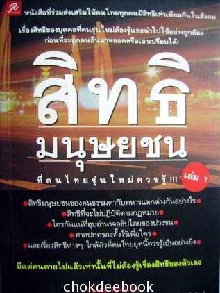 สิทธิมนุษยชนที่คนไทยที่คนไทนรุ่นใหม่ ควรรู้