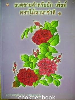 ลวดลายสำหรับปัก เพ้นท์ ดอกไม้นานาชาติ