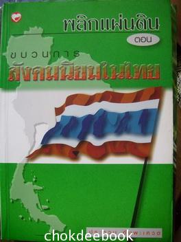 พลิกแผ่นดิน ตอน ขบวนการสังคมนิยมในไทย