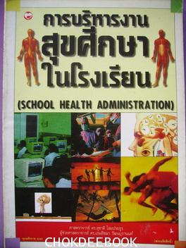การบริหารงานสุขศึกษาในโรงเรียน (SCHOOL HEALTH ADMINISTRATION)