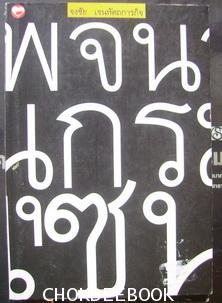 พจนานุกรมแซน   ZEN DICTIONARYของ ERNEST WOOD
