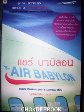 แอร์บาบิลอน AIR BABYLON
