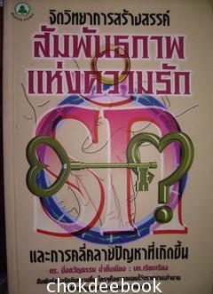 จิตวิทยาการสร้างสรรค์ สัมพันธภาพแห่งความรักและการคลี่คลายปัญหาที่เกิดขึ้น