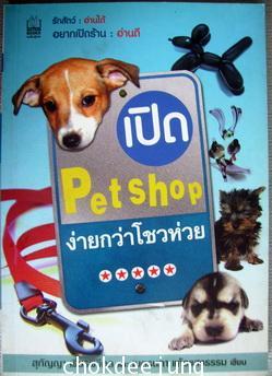 เปิด pet shop ง่ายกว่าโชห่วย
