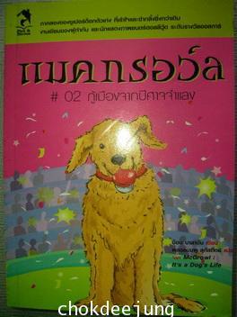 แมคกรอว์ล 02 กู้เมืองจากปีศาจจำแลงจาก McGrowl:it\'a dog\' life * ภาค 2