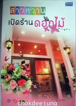 สาวหวาน เปิด ร้านดอกไม้