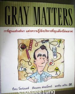 GRAY MATTERS การ์ตูนแสนสนุก แฝงความรู้เชิงบริหาร