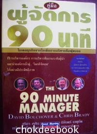 คู่มือผู้จัดการ 90 นาที THE 90 MINUTE MANAGER
