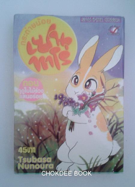 กระต่ายน้อยเซนทาโร่
