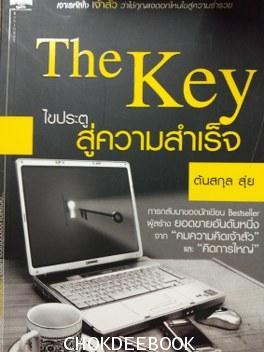 The key ไขประตูสู่ความสำเร็จ