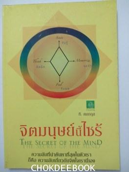 จิตมนุษย์นี้ไซร็:THE SECRET OF THE MIND