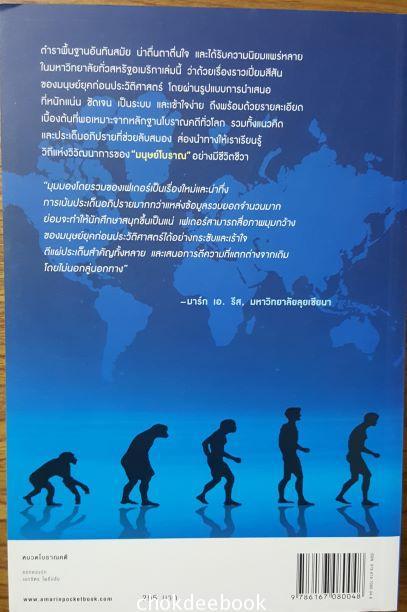 มนุษย์โบราณ ภาค 1 กำเนิดมนุษย์และสังคมนักเก็บของป่า-ล่าสัตว์