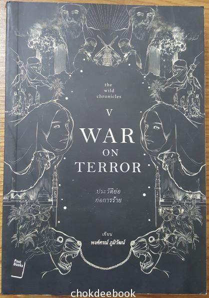 ประวัติย่อ ก่อการร้าย the wild chronicles v war on terror