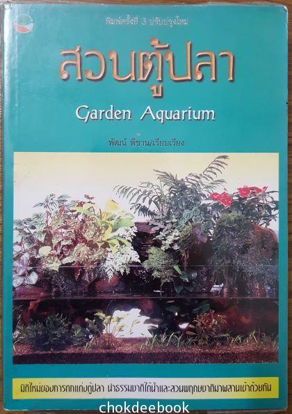 สวนตู้ปลา garden aquarium