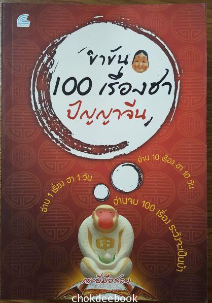 ขำขัน100 เรื่องฮา ปัญญาจีน