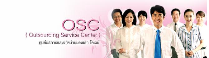 รายชื่อศูนย์บริการโคเวย์ (OSC)