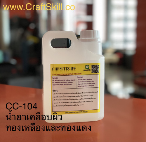 CC-104 น้ำยาเคลือบผิวทองเหลืองและทองแดง