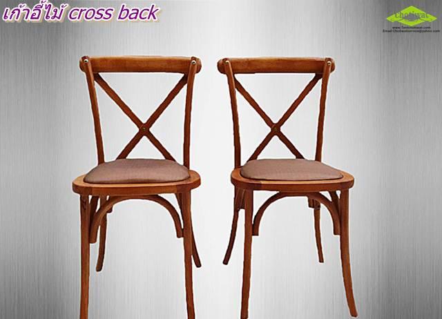 ให้เช่าเก้าอี้ครอสแบ็ค CrossBack