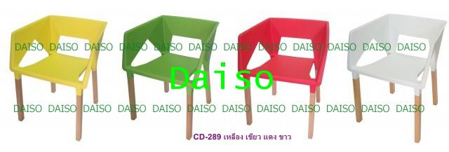 เก้าอี้พลาสติกโมเดิร์น CD-289