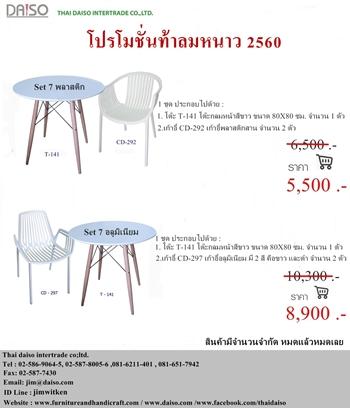 สินค้าโปรโมชั่น เซ็ตโต๊ะ+เก้าอี้โมเดิร์น