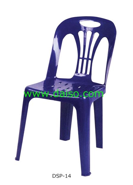 เก้าอี้มีพนักพิง DSP-14