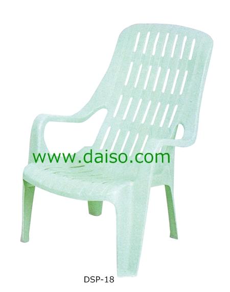 เก้าอี้พลาสติกมีพนักพิง DSP-18