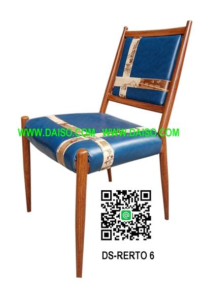 เก้าอี้เหล็ก แนวเรโทร DS-RETRO 6