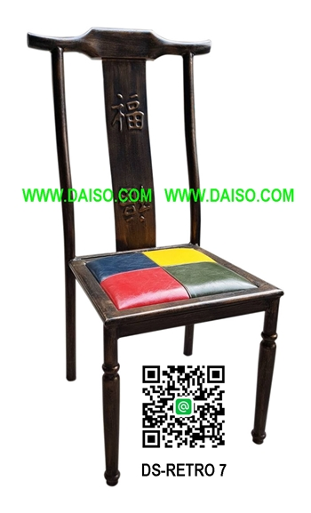เก้าอี้เหล็ก แนวเรโทร DS-RETRO 7