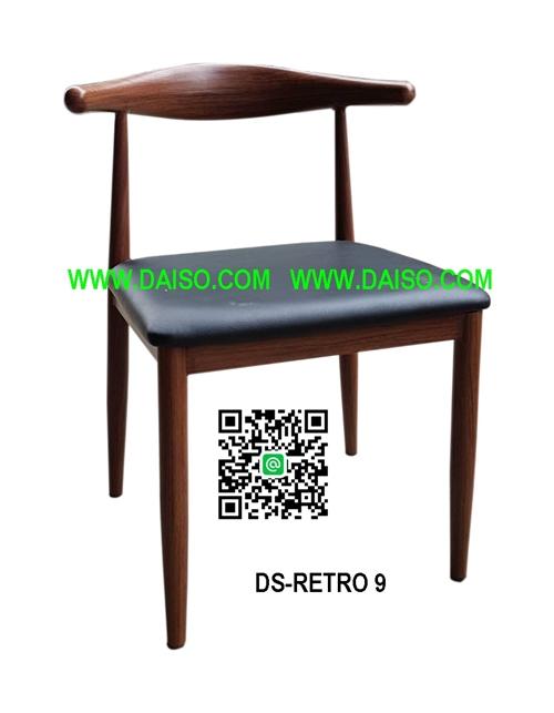 เก้าอี้เหล็ก แนวเรโทร DS-RETRO 9