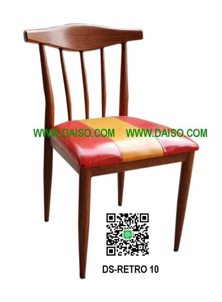เก้าอี้เหล็ก แนวเรโทร DS-RETRO 10