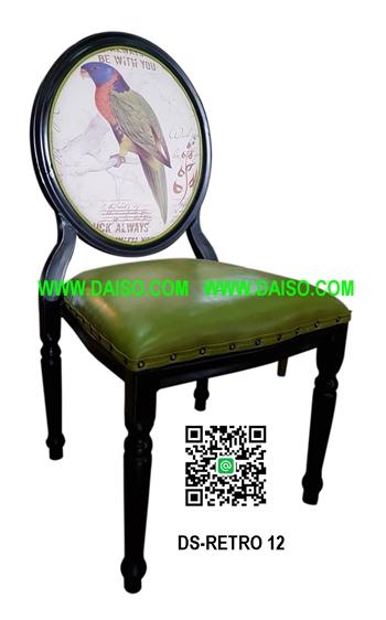 เก้าอี้เหล็ก แนวเรโทร DS-RETRO 12