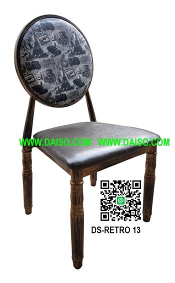 เก้าอี้เหล็ก แนวเรโทร DS-RETRO 13