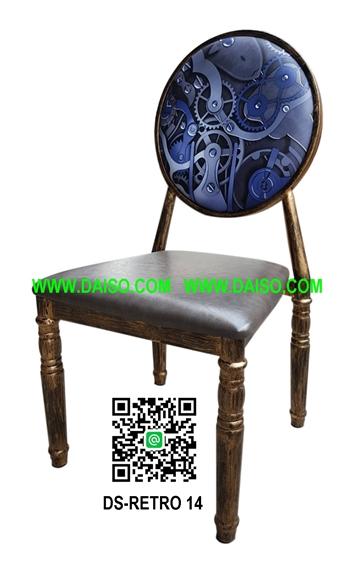 เก้าอี้เหล็ก แนวเรโทร DS-RETRO 14