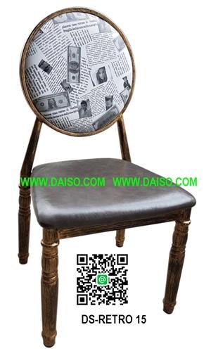เก้าอี้เหล็ก แนวเรโทร DS-RETRO 15
