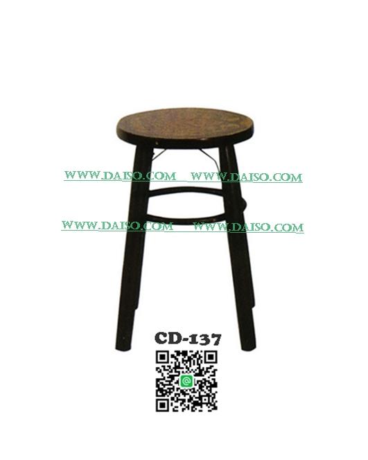 เก้าอี้ไม้กลมดามเหล็ก CD-136