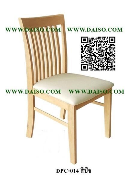 เก้าอี้ไม้ยางพารา เก้าอี้ทานข้าวไม้ยางพาราสีอ่อน