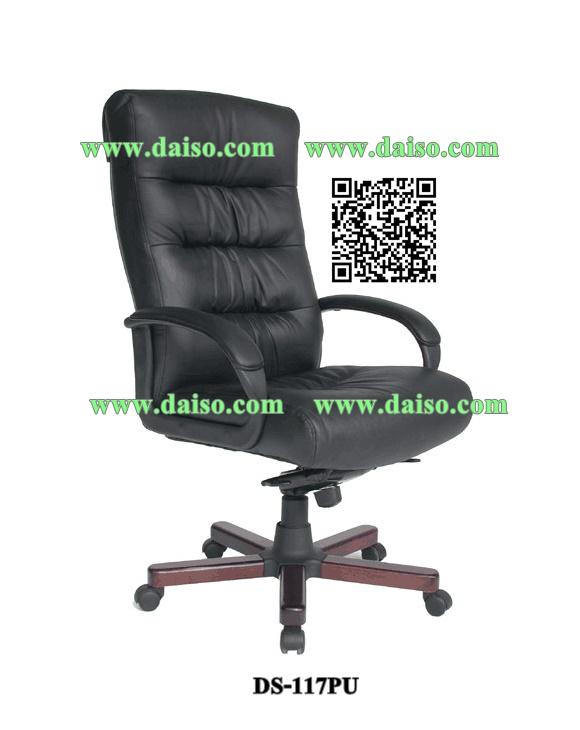เก้าอี้สำนักงาน DS-117PU
