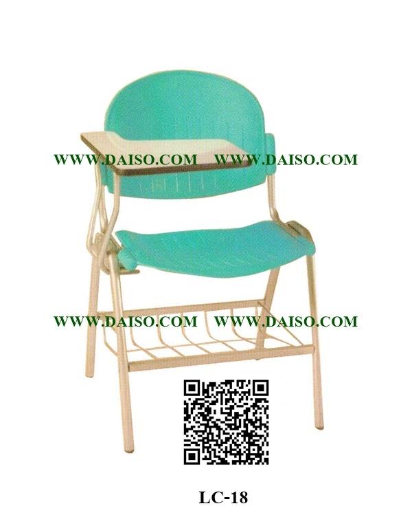 เก้าอี้เลคเชอร์ LC-18