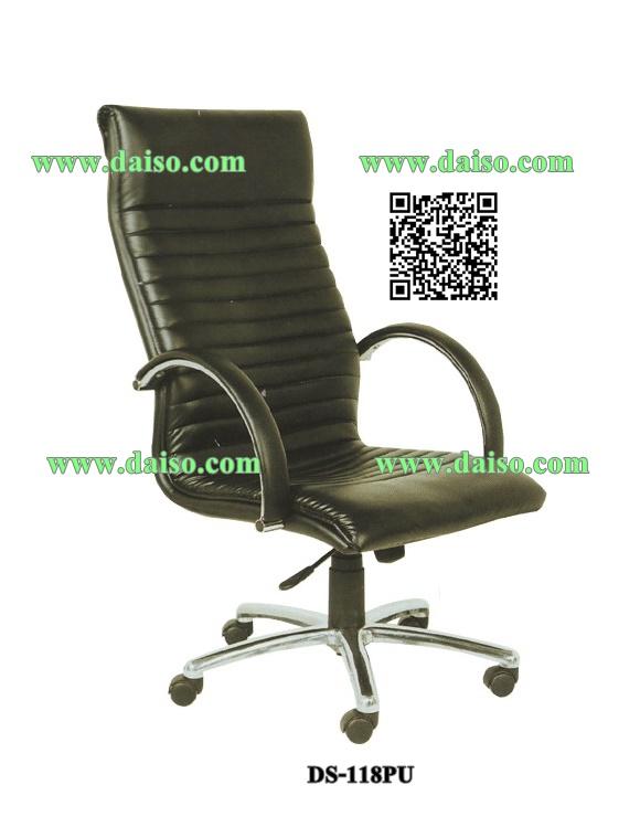เก้าอี้ผู้บริหาร DS-118PU