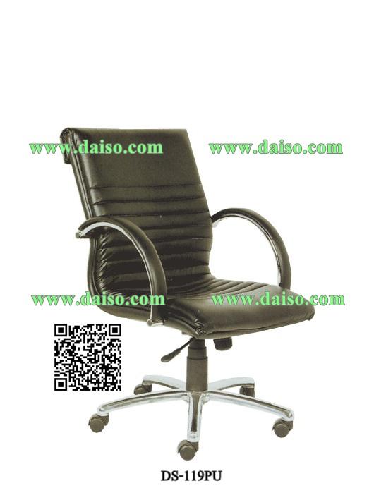 เก้าอี้สำนักงาน DS-119PU