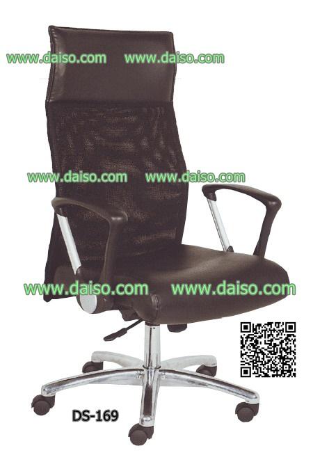 เก้าอี้สำนักงาน DS-169