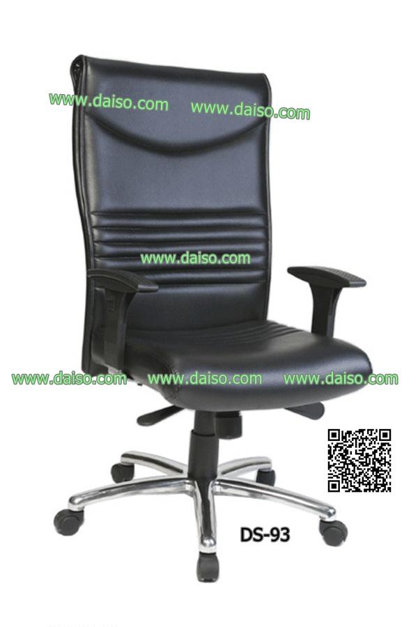 เก้าอี้ผู้บริหาร DS-93PVC