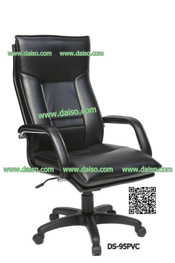เก้าอี้ผู้บริหาร เก้าอี้สำนักงาน / DS-95 PVC