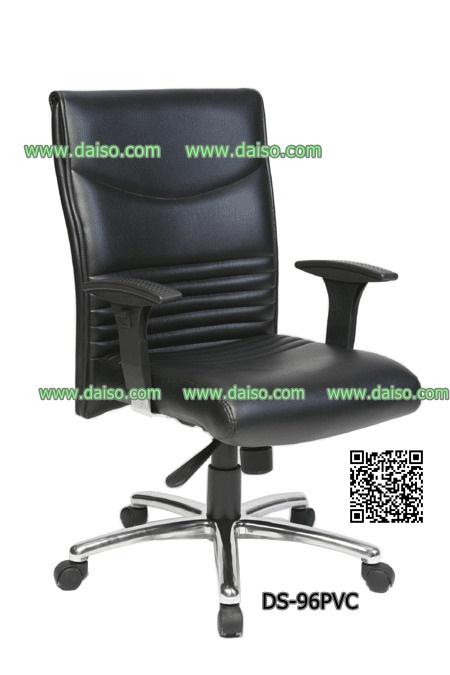 เก้าอี้ผู้บริหาร DS-96 PVC